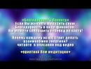 Meditaciya-Pered-Snom-or-Ya-Tvorec-Svoej-Realnosti-or-Puteshestvie-v-podsoznanie-Ispolnyaj-Zhelaniya-Legko-720p
