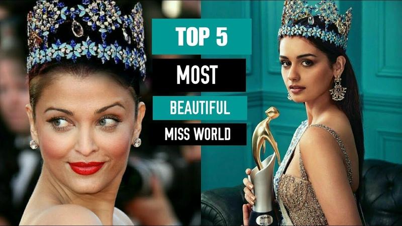TOP 5 MOST BEAUTIFUL MISS WORLD WINNERS || Priyanka Chopra to Manushi chhillar