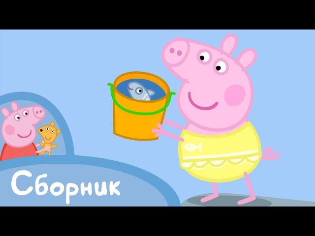 Свинка Пеппа - 2 сезон 1-13 серия
