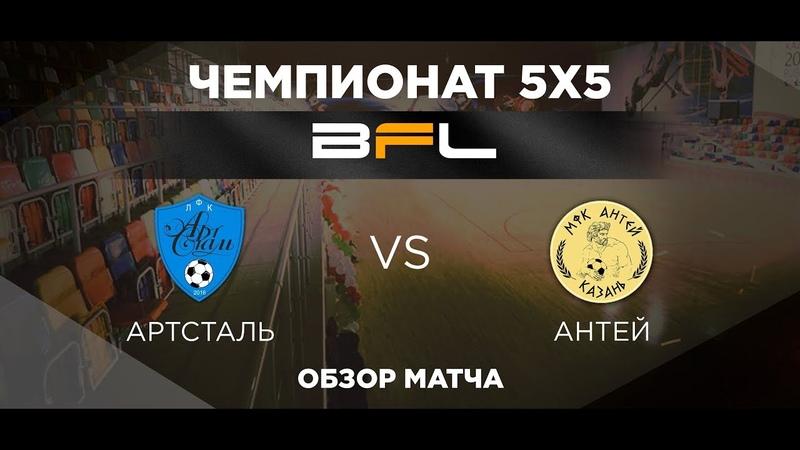 • Чемпионат BFL 5х5 • АртСталь Антей • Обзор матча