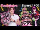 Обзор на Draculaura Sweet 1600 (Дракулаура мои Милые 1600 лет ) \Monster High\ На Русском языке
