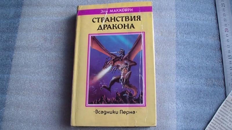 Энн Маккефри - Странствия дракона