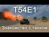 Т54Е1-Танк от Бога