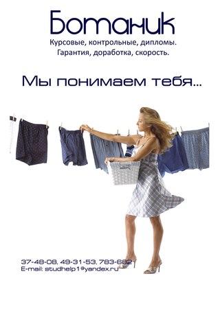 Ботаник Курсовые контрольные дипломы Киров ВКонтакте Основной альбом