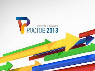 форум РОСТОВ 2013. Инвестиции будущего