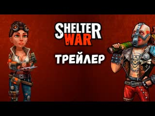 Трейлер shelter war last city in apocalypse