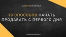 19 способов продавать с первого дня. Алексей Черняк