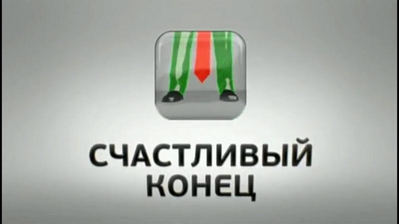 Заставка киножурнала Счастливый конец (Перец, 2012-2013)