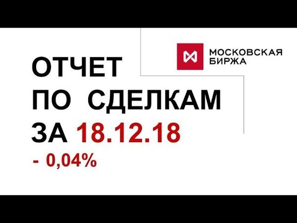 Отчеты по сделкам за 18.12.18 (вторник)