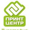 Типография Принт-Центр |  Курск