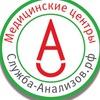 Служба анализов / медицинский центр в Златоусте