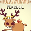 Подслушано|||Ижевск