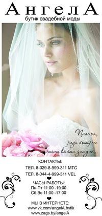 Свадебные салоны в могилеве