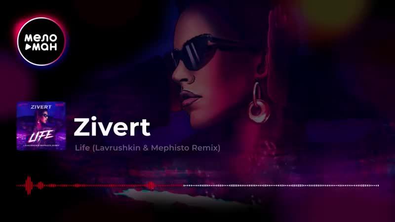 Zivert - Life (Lavrushkin Mephisto Remix) [Single 2018]