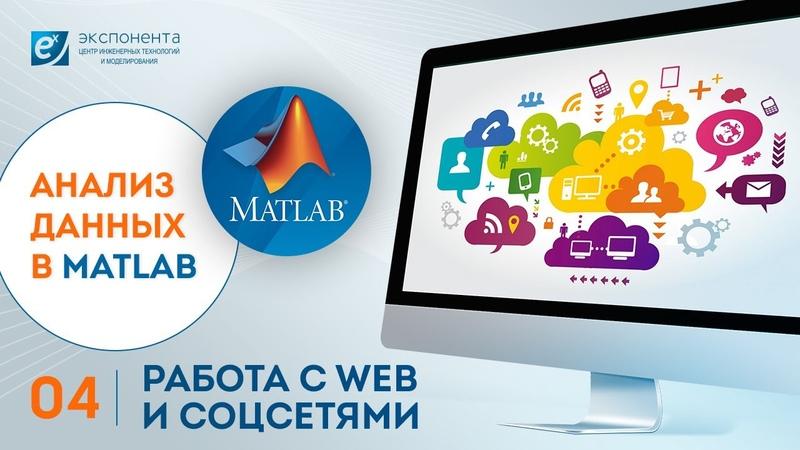 Анализ данных в MATLAB 04 Работа с WEB и соцсетями