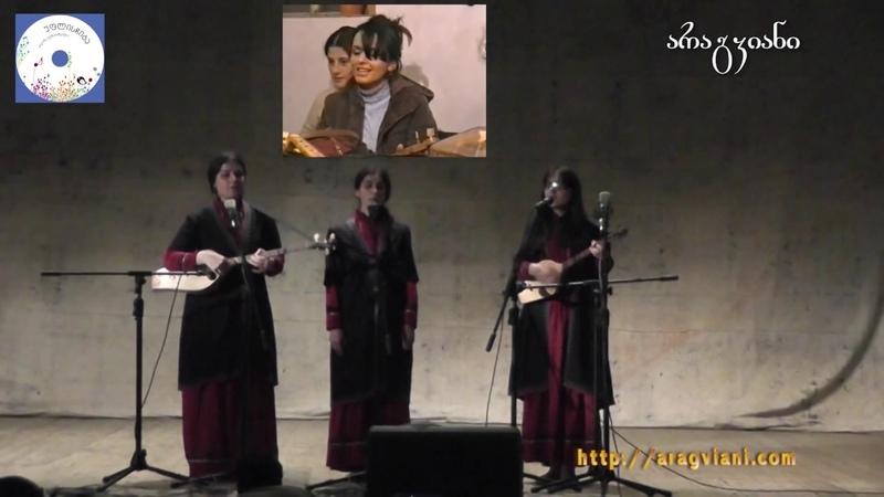 დები ნაყეურები | უშენოდ | Sisters Nakeuri | Without You