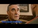 Комедия. Большая любовь. 2006.