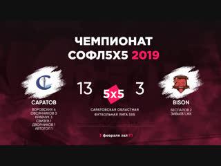 Саратов vs Bison
