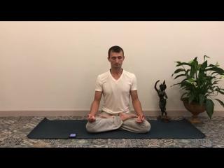 Занятие первое( пранаяма, медитация).