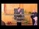 Жданов В. Г. Экономика и Глобализация 1/2