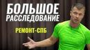 Ремонт квартир СПБ Большое расследование Суперсервис и Чубаров