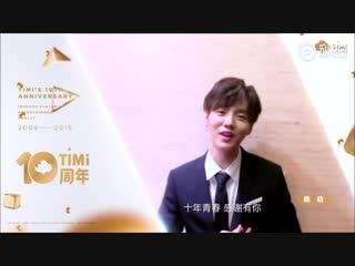 [MESSAGE] 181216 TiMis 10th Anniversary Message @ Lu Han