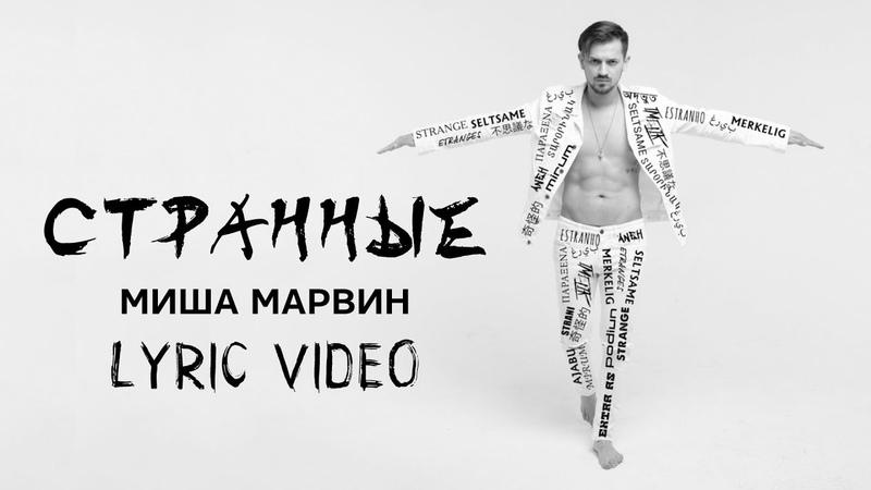 Миша Марвин - Странные (Lyric Video)