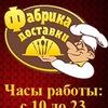 """""""ФАБРИКА ДОСТАВКИ"""" - доставка еды в г.Брянске"""