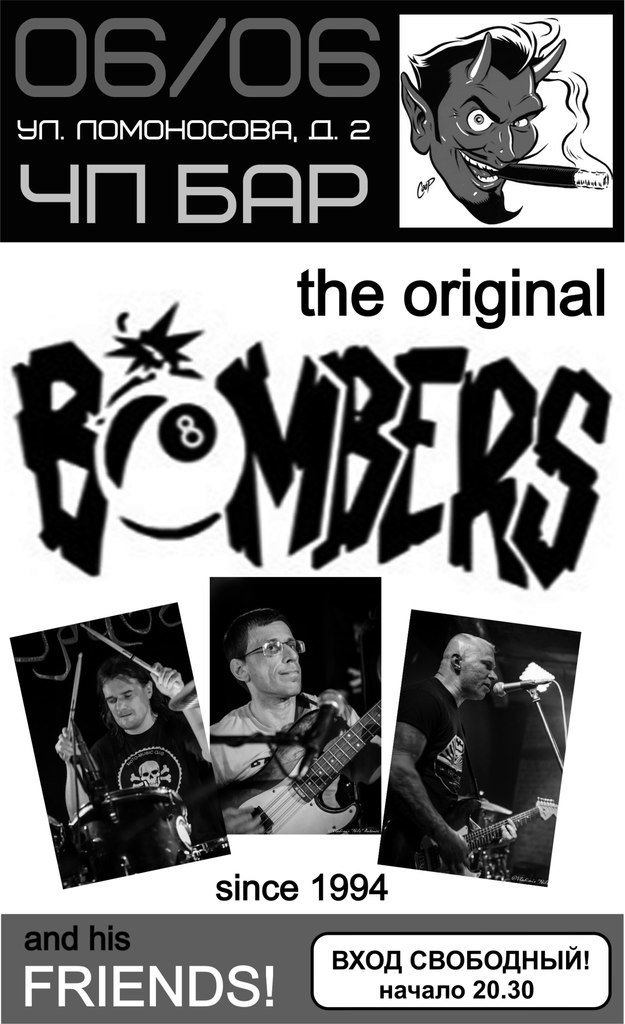 06.06 Сольник`The BOMBERS`original в ЧП. FREE!