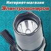 Электрошокеры почти даром (Украина)