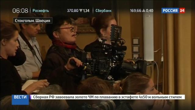Новости на Россия 24 • Вручение Нобелевки: в Стокгольм прибудут все, кроме Боба Дилана