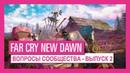 Far Cry New Dawn Вопросы фанатов - Выпуск 2