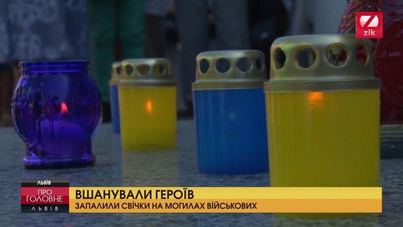 Пам'ять захисників України вшанували у Львові