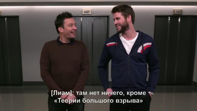 Лиам Хемсворт и Джимми Фэллон Liam Hemsworth and Jimmy Keep Mistaking Each Other for Different Celebrities (русские субтитры)