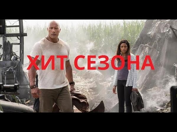 боевик рэмпейдж фильм 2018 на русском ютюб