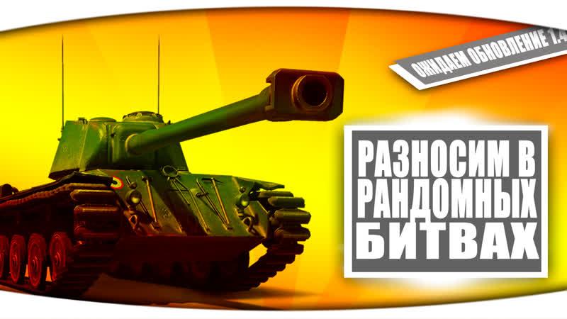 World of Tanks Стрим Разносим в рандомных битвах