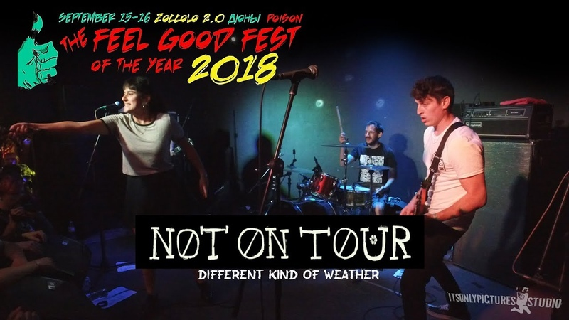 Not On Tour — Different Kind Of Weather (live@FEEL GOOD FEST 2018 St.Petersburg)