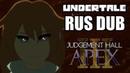 UNDERTALE Зал Правосудия 3 Анимация Judgement Hall III APEX Русская Озвучка