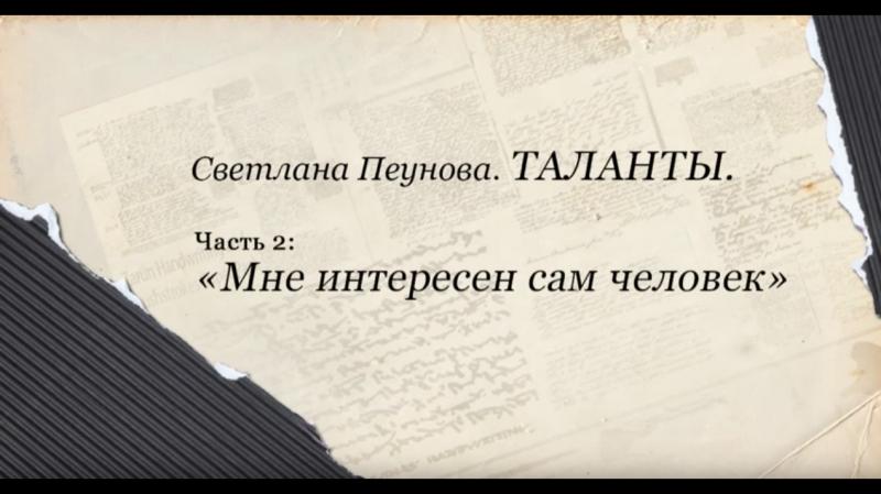 Светлана Лада Русь ТАЛАНТЫ Часть 2 Мне интересен сам человек