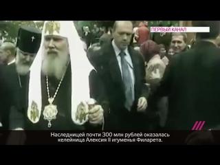 Игуменья на триста миллионов: что такое «секретная касса церкви»