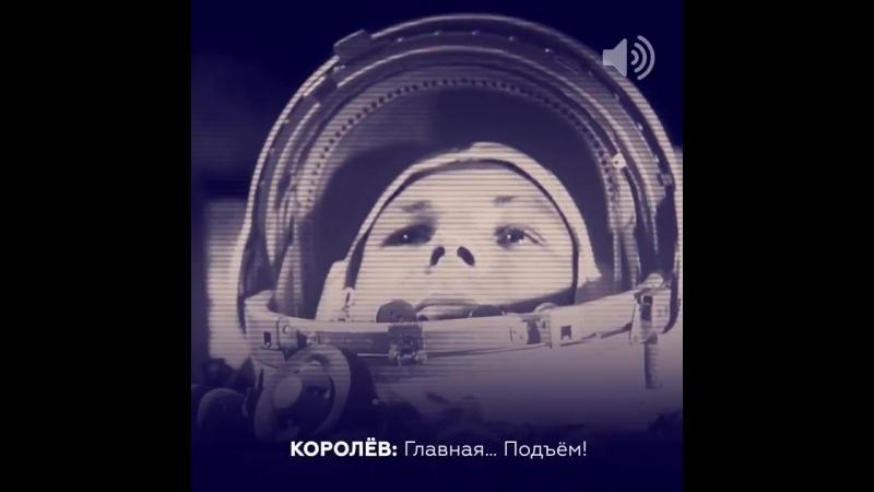О том, как Гагарину музыку перед стартом ставили.