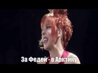 Порву и дадусь  (Милен Фармер поёт на русском)