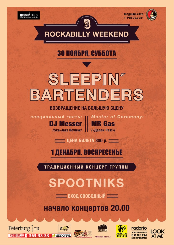 30.11 Rockabilly Weekend #3 в Грибоедове
