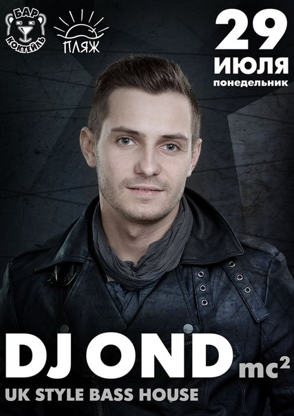 29 июля, ПЛЯЖ: DJ OND (UK Style/Bass House)