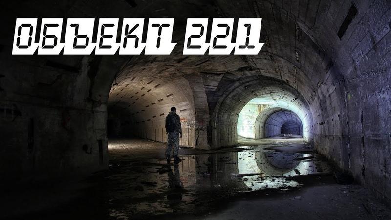 Объект 221. Нашли Логово Нацистов. Den Сталк 38