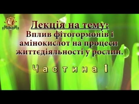 Лекція: «Вплив фітогормонів і амінокислот на процеси життєдіяльності у рослин. Частина 1»