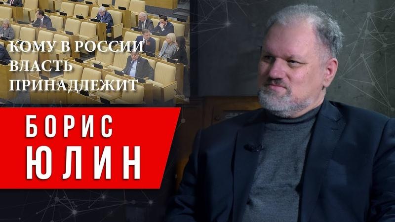 Борис Юлин о том у кого власть