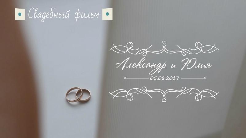 Свадебный клип | Александр и Юлия