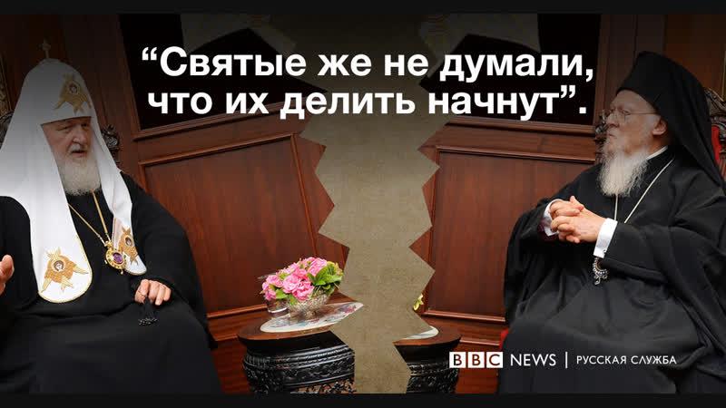 Ссора патриархатов что думают создании независимой церкви в Москве и Киеве