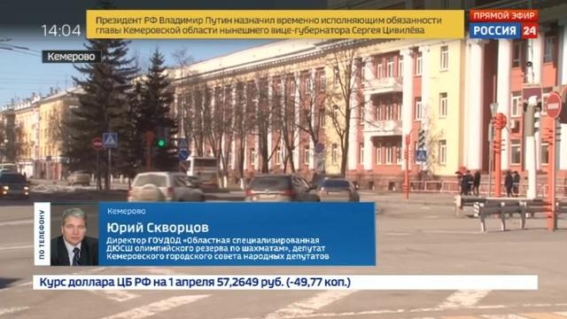 Новости на Россия 24 Юрий Скворцов создание рабочих мест позволит решить чатсь проблем Кузбасса